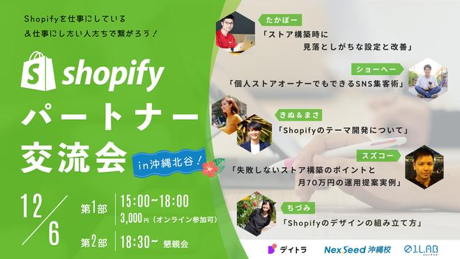 沖縄県にてShopifyパートナー交流会を開催しました