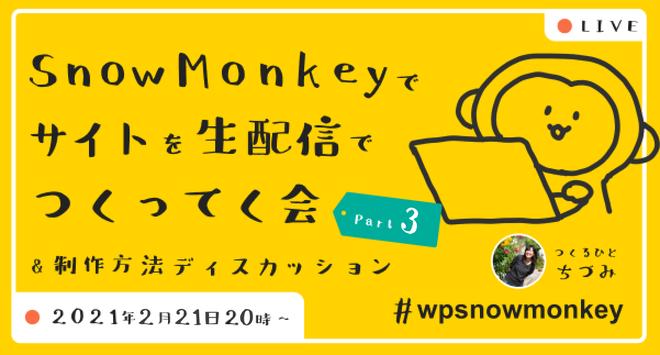 Snow Monkeyでサイトを生配信でつくってく会パート3をオンラインで開催しました